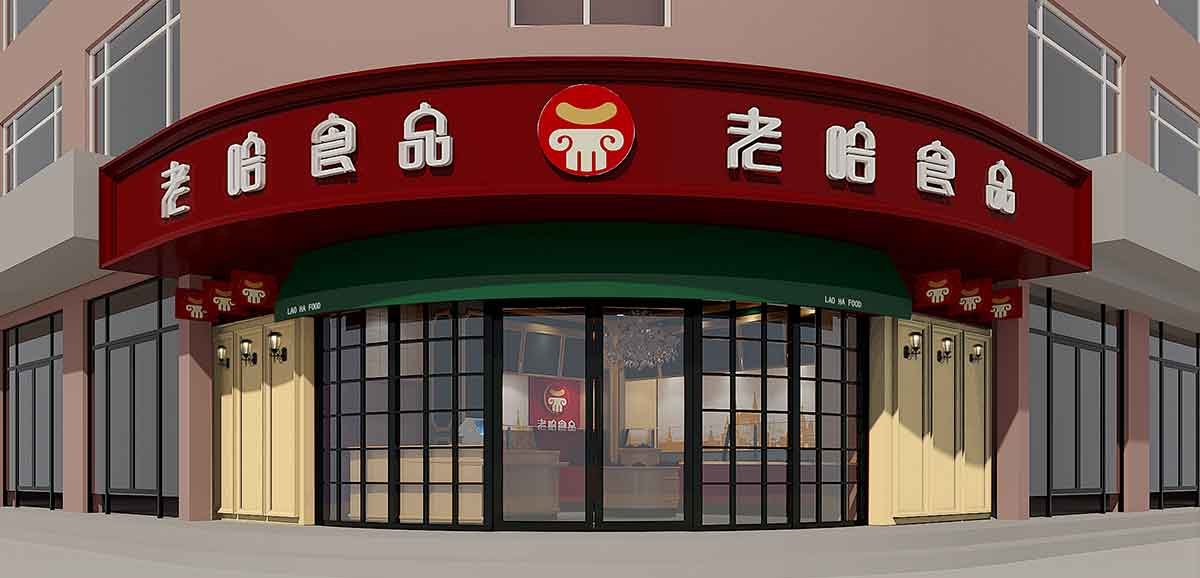 哈尔滨品牌设计,哈尔滨空间设计